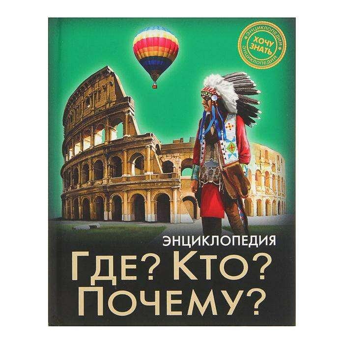 Энциклопедия «Где? Кто? Почему?»
