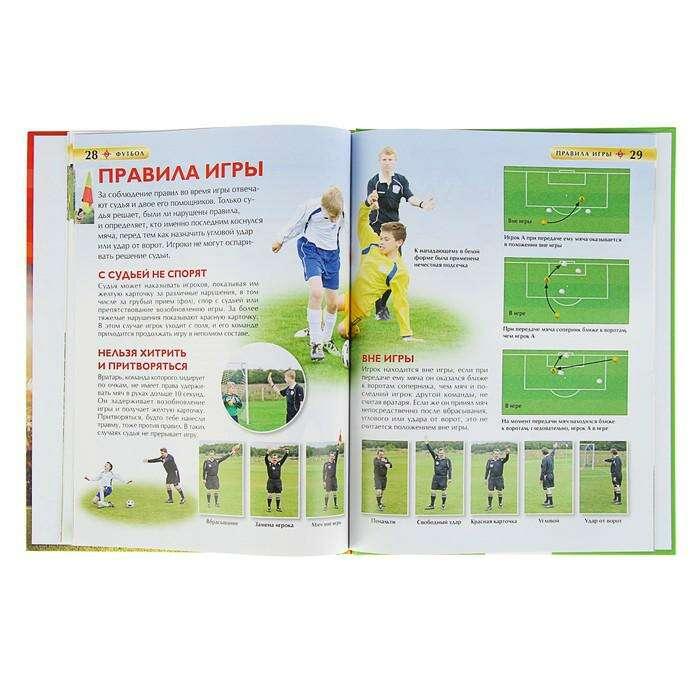 Детская энциклопедия «Футбол»