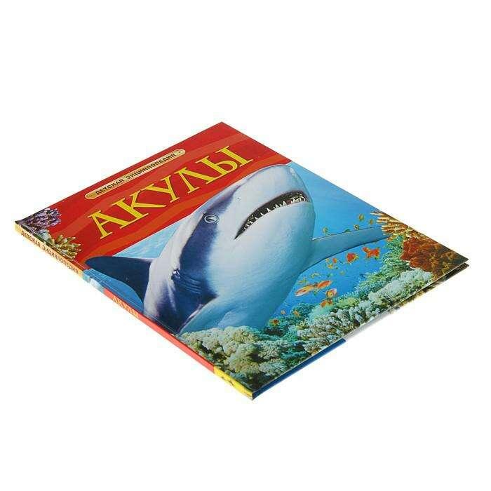 Детская энциклопедия «Акулы»