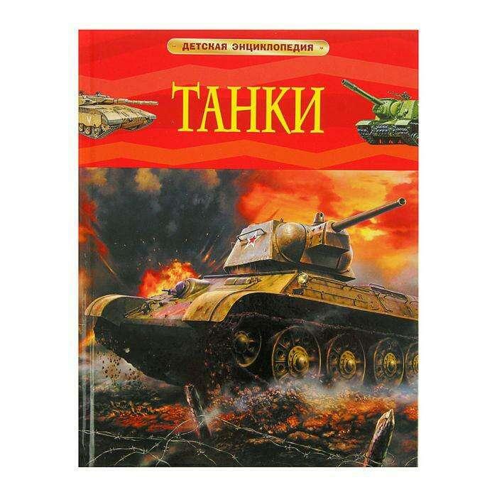 Детская энциклопедия «Танки»