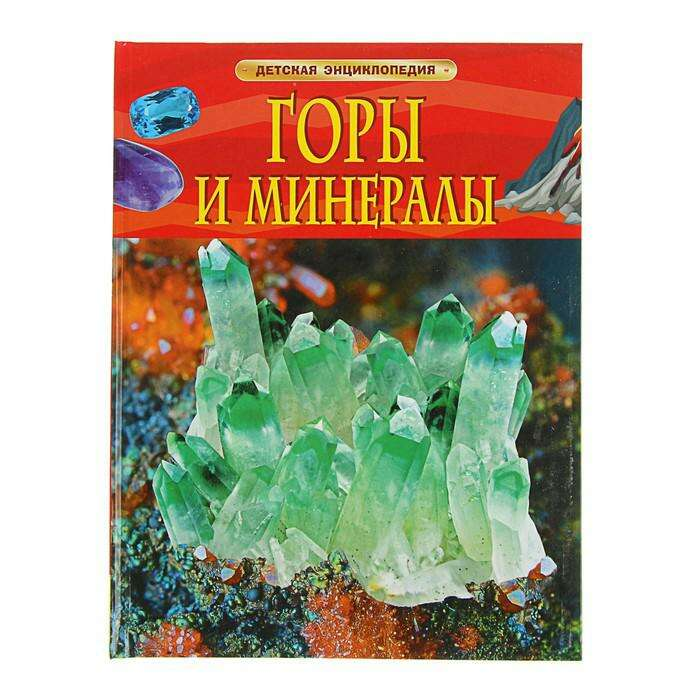 Детская энциклопедия «Горы и минералы»
