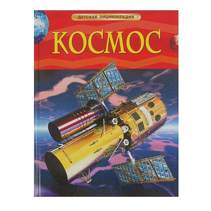 Детская энциклопедия «Космос»