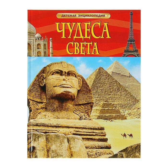 Детская энциклопедия «Чудеса света»
