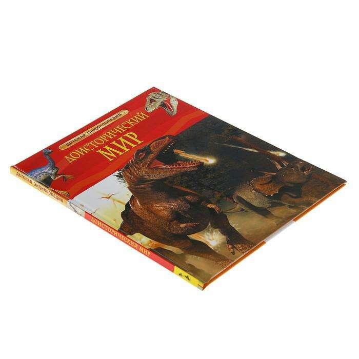 Детская энциклопедия «Доисторический мир»