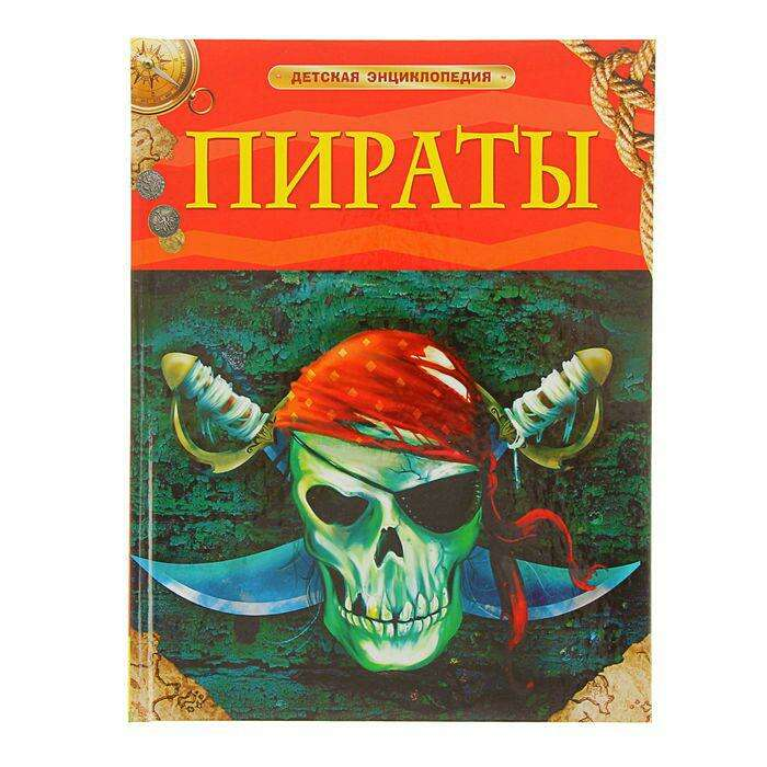 Детская энциклопедия «Пираты»