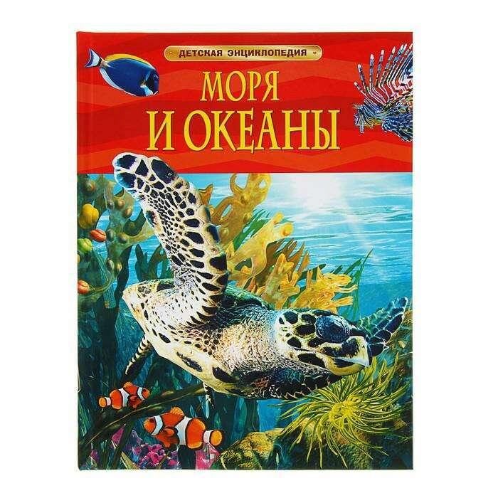 Детская энциклопедия «Моря и океаны»