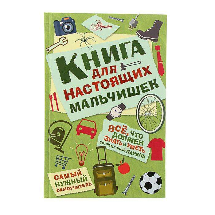 Книга для настоящих мальчишек. Лавренченко М. Л.