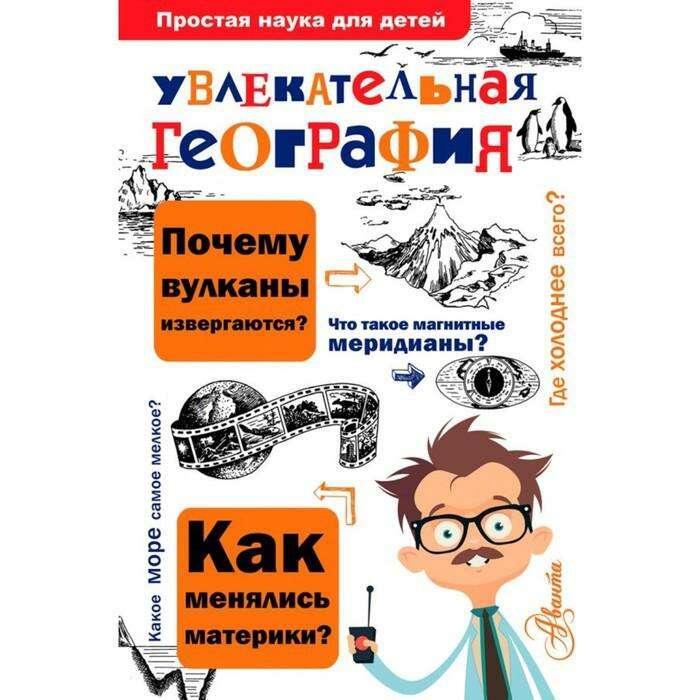 Увлекательная география. Маркин В. А.