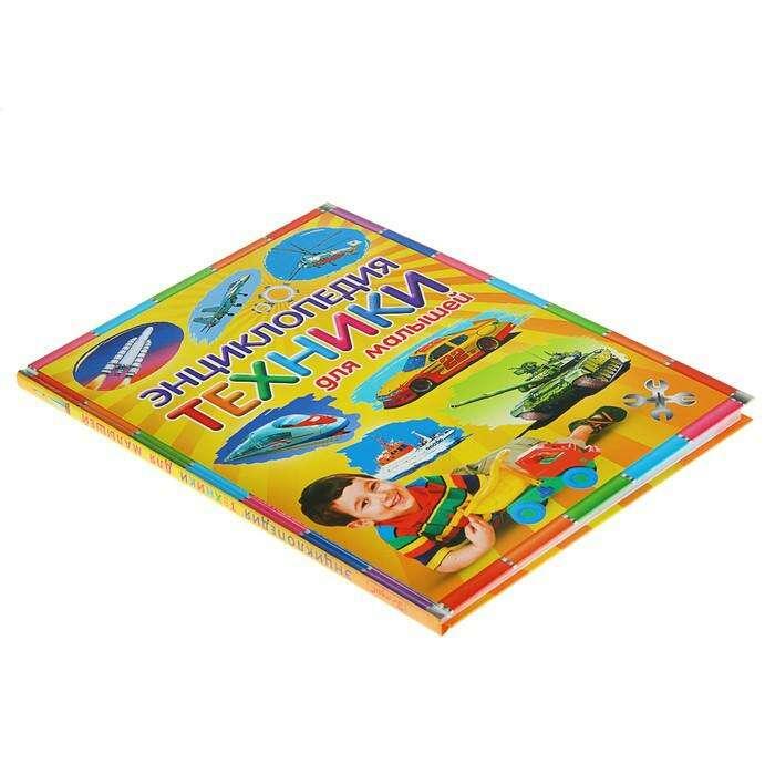 Энциклопедия техники для малышей