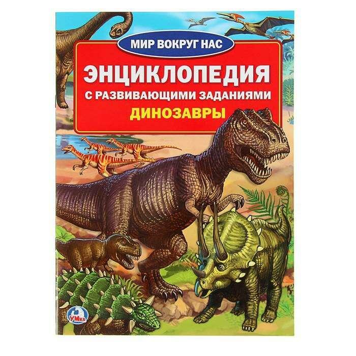 Энциклопедия с развивающими заданиями «Динозавры» Динозавры (214*290мм, 16стр. (4+4), обл. 4+5)