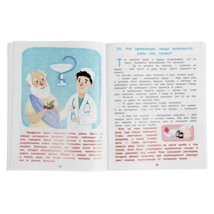 Энциклопедия для малышей в сказках «Как устроен человек». Ульева Е. А.