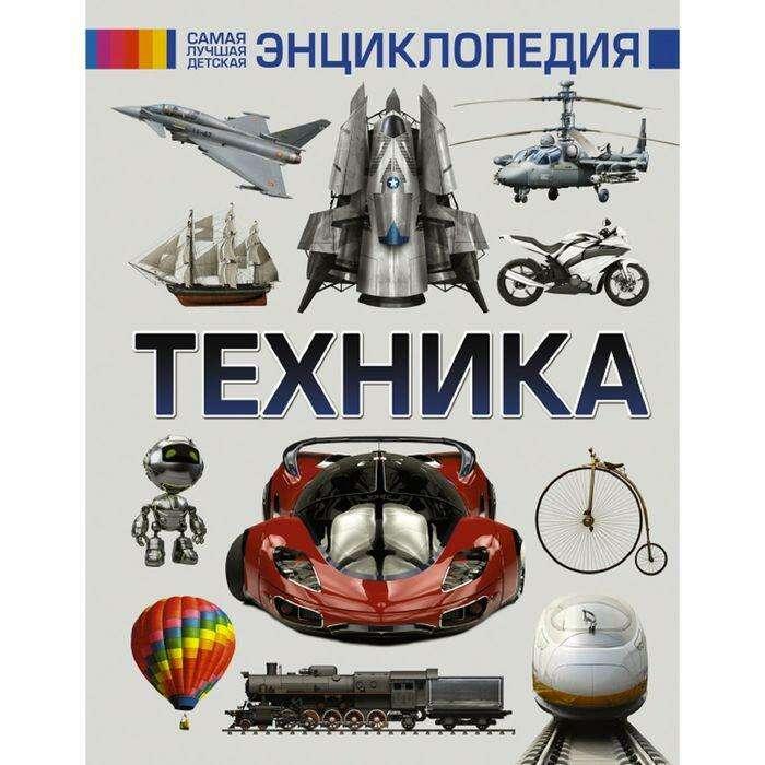 Детская энциклопедия «Техника»
