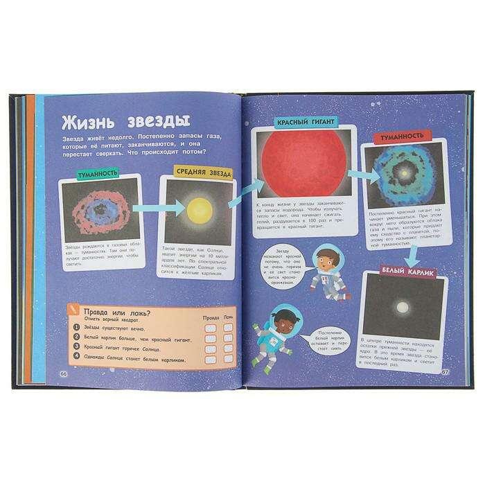 Книга открытий «Космос. Погрузитесь в тайны пространства!»