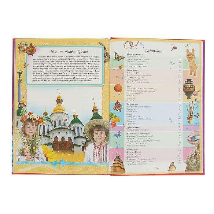 Энциклопедия для девочек «Самая красивая»