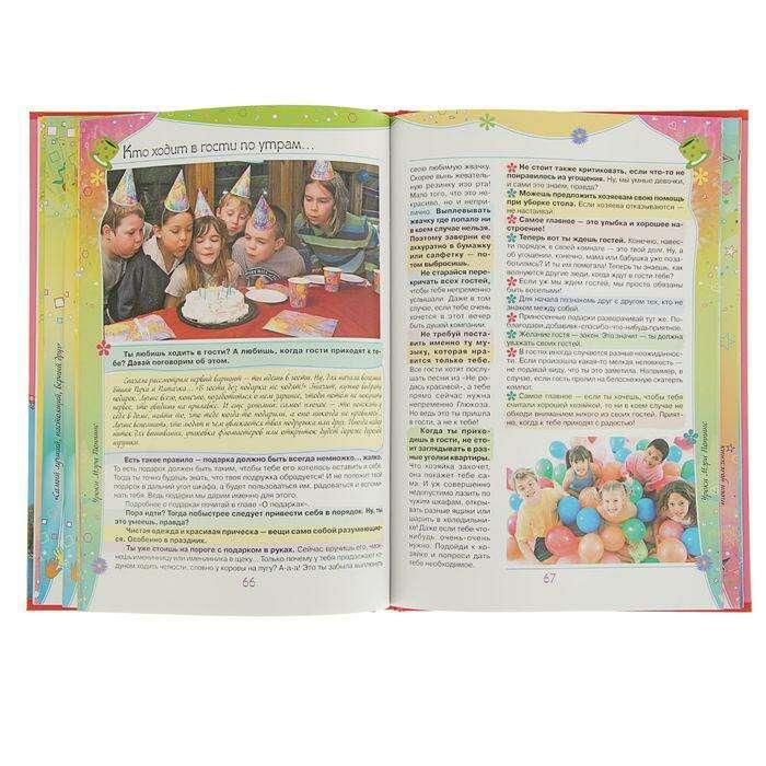 Энциклопедия для девочек «Твои секреты»