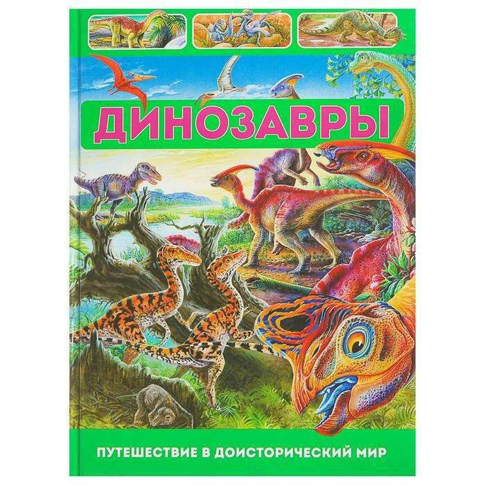 Энциклопедия «Динозавры. Путешествие в доисторический мир». Арредондо Ф.