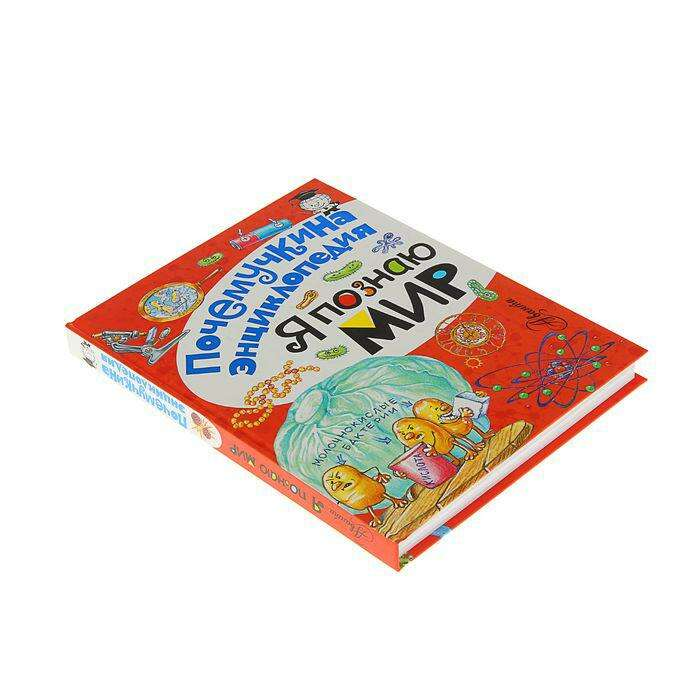 Почемучкина энциклопедия «Я познаю мир». Яхнин Л. Л., Салтыкова Л. А., Волцит П. М.