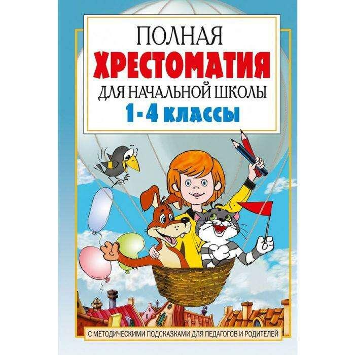 Полная хрестоматия для начальной школы в 2-х книгах. Книга 1. 1-4 классы