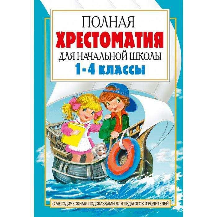 Полная хрестоматия для начальной школы в 2-х книгах. Книга 2. 1-4 классы