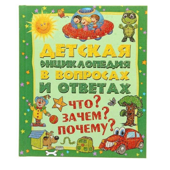 Детская энциклопедия в вопросах и ответах «Что? Зачем? Почему?»