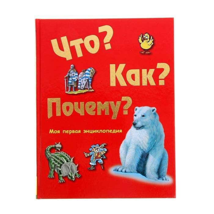 Моя первая энциклопедия «Что? Как? Почему?»