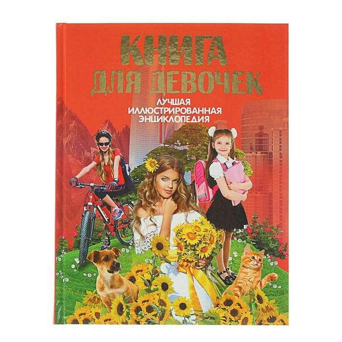 Иллюстрированная энциклопедия «Книга для девочек»