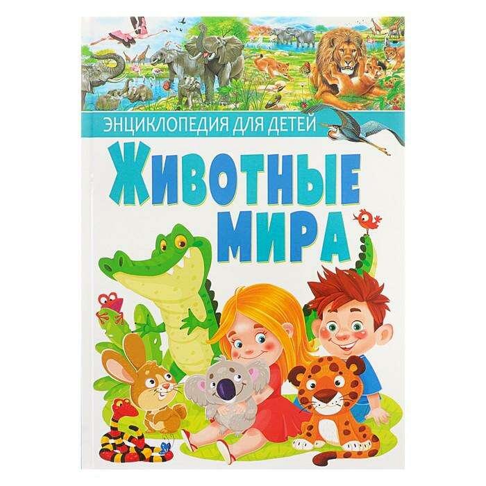 Энциклопедия для детей. Животные мира