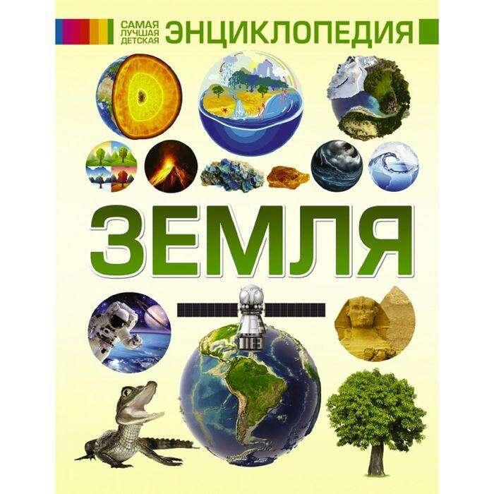 Детская энциклопедия «Земля»