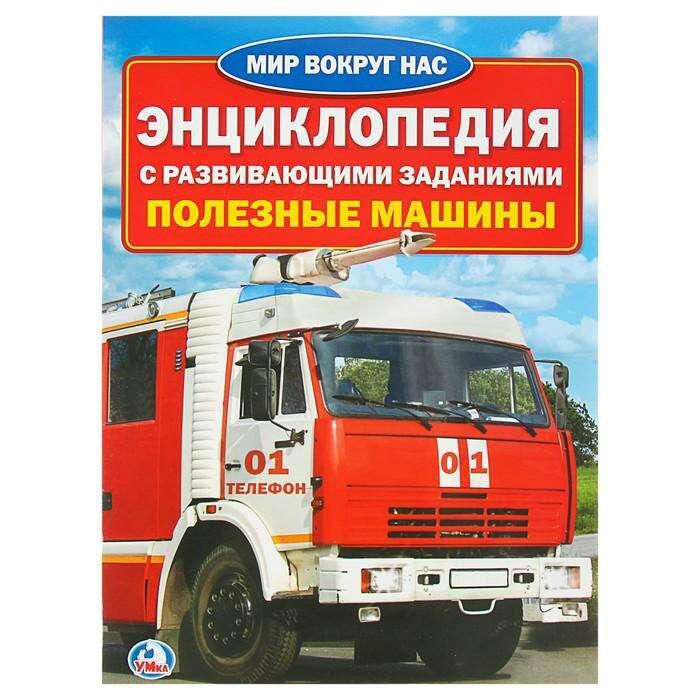 Энциклопедия с развивающими заданиями «Полезные машины» Полезные машины (214*290 мм, 16 стр)