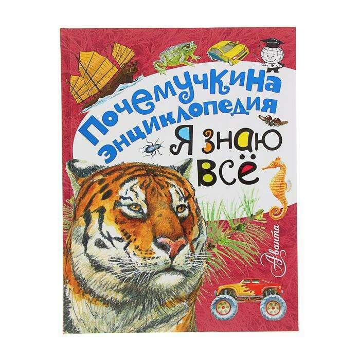 Почемучкина энциклопедия «Я знаю всё». Танасийчук В. Н., Акимушкин И.