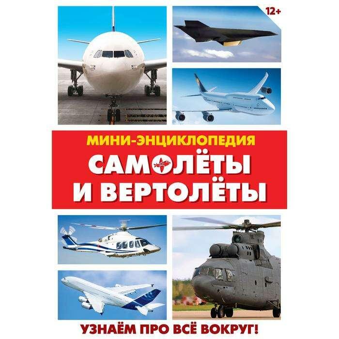 Мини-энциклопедия «Самолёты, вертолёты», 20 стр. «Самолеты, вертолеты», 20 страниц