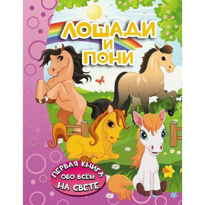 Первая книга обо всём на свете «Лошади и пони»