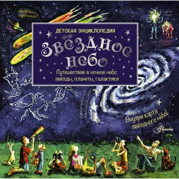 Детская энциклопедия «Звёздное небо»