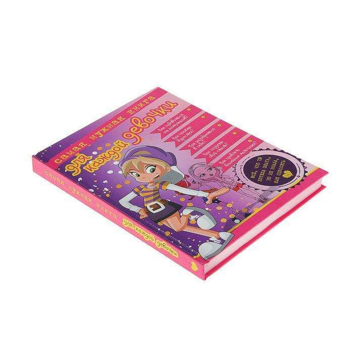Самая нужная книга для каждой девочки. Все, что ты хотела знать, но не знала как спросить.