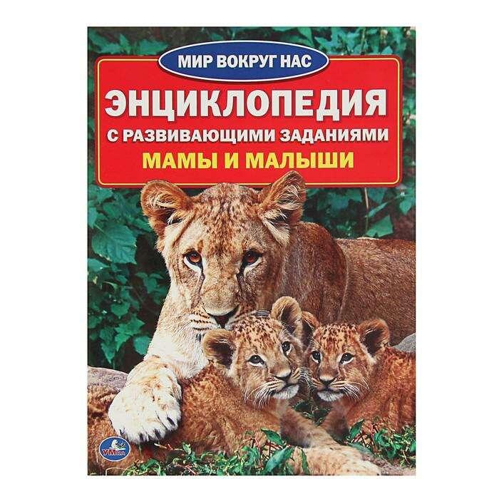 """Энциклопедия А4 """"Мамы и малыши"""", с развивающими заданиями"""