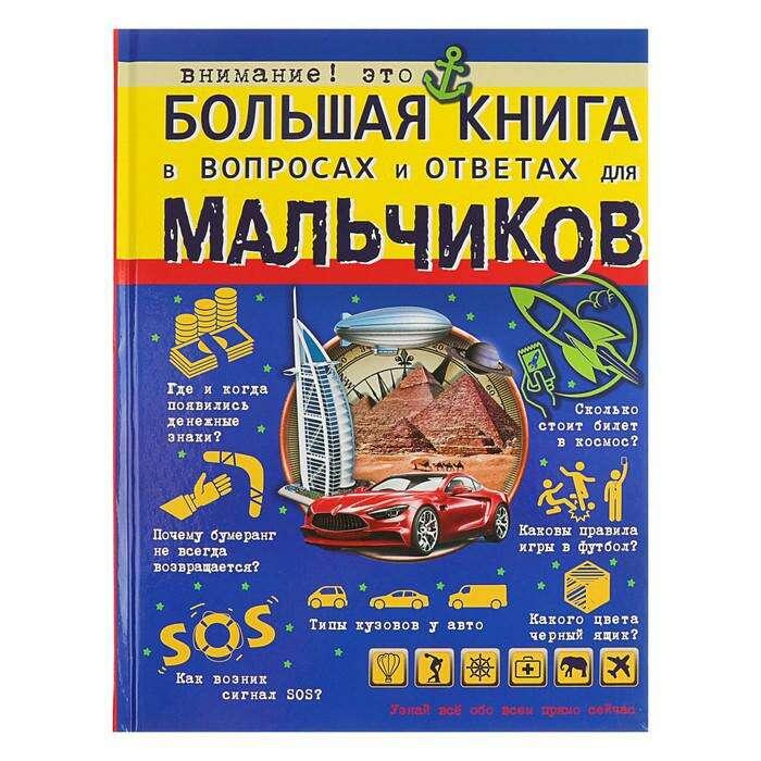 Большая книга в вопросах и ответах для мальчиков. Мерников А. Г.