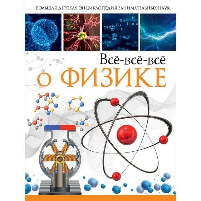 Всё-всё-всё о физике. Вайткене Л. Д., Спектор А. А.