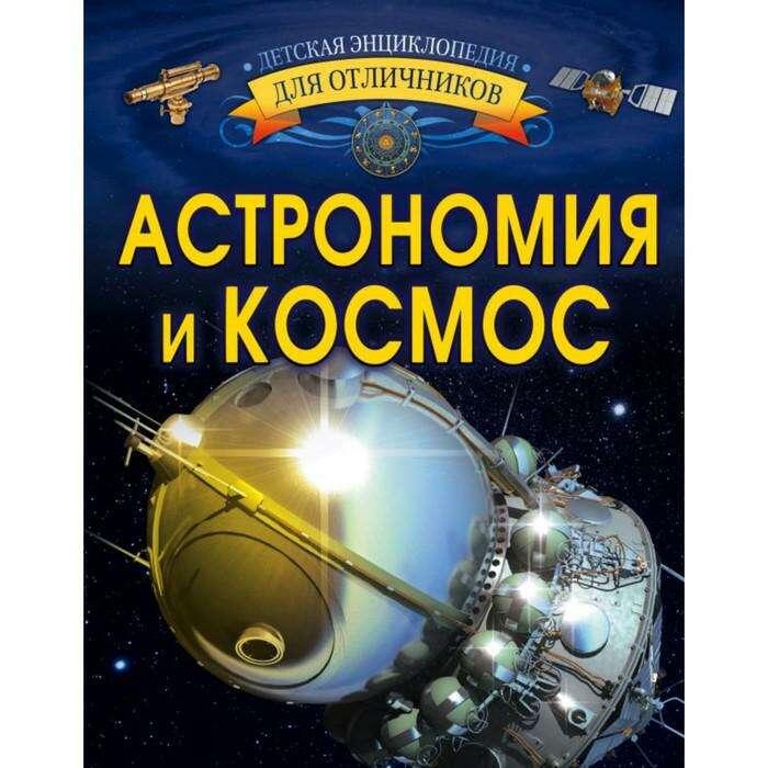 Астрономия и космос. Ликсо В. В.