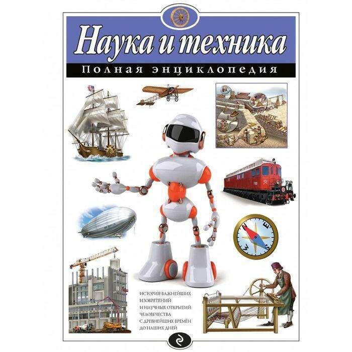 Полная энциклопедия «Наука и техника». Школьник Ю. К.
