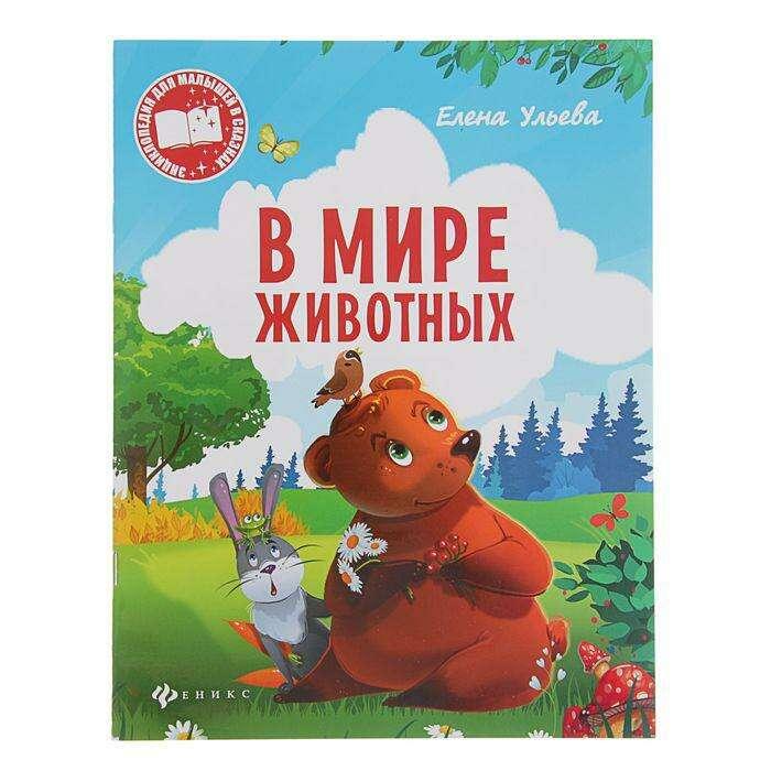 Энциклопедия для малышей в сказках «В мире животных» Автор: Ульева Е.