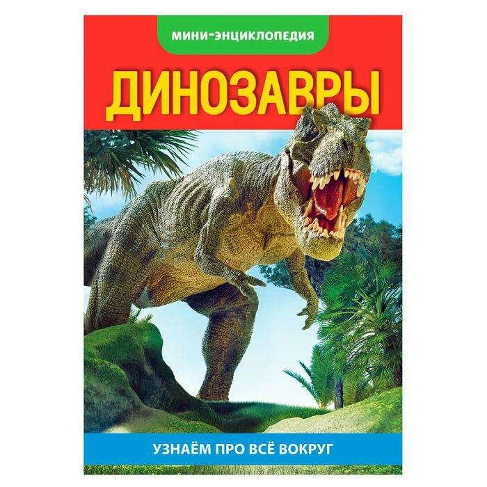 Мини-энциклопедия «Динозавры», 20 стр. «Динозавры», 20 стр.