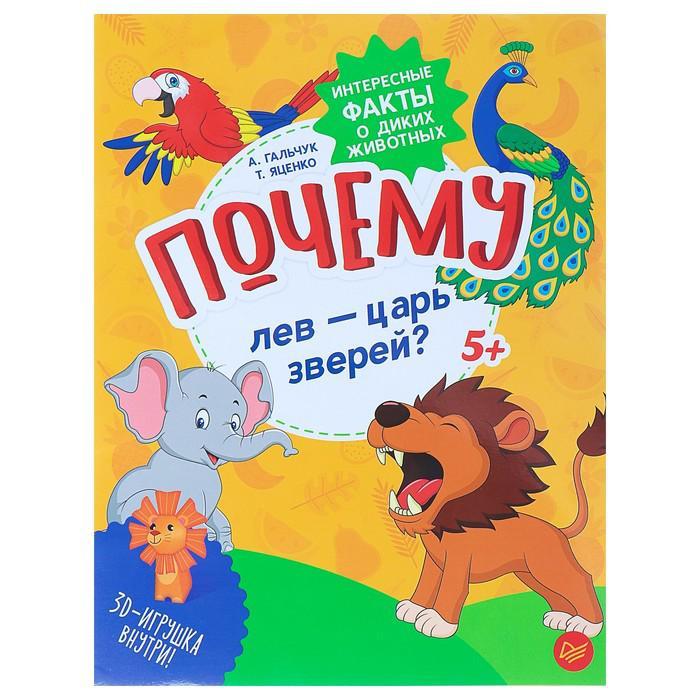Интересные факты о диких животных. Почему лев — царь зверей?