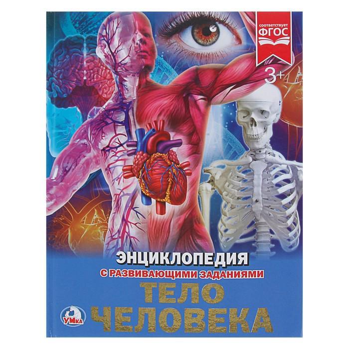 Энциклопедия с развивающими заданиями «Тело человека»