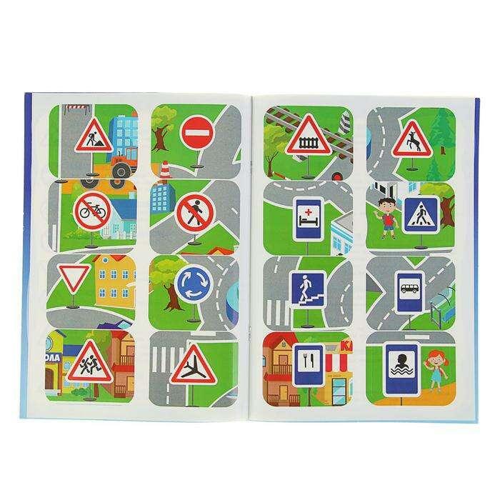 Энциклопедия в плакатах для самых маленьких «Правила дорожного движения»