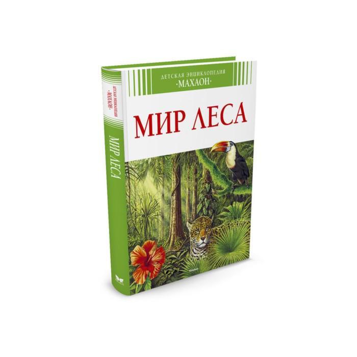 Детская энциклопедия «Мир леса»