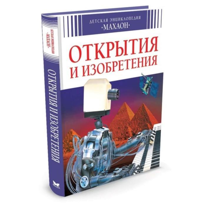 Детская энциклопедия «Открытия и изобретения». Симон Ф., Буэ М., Бомон Э.