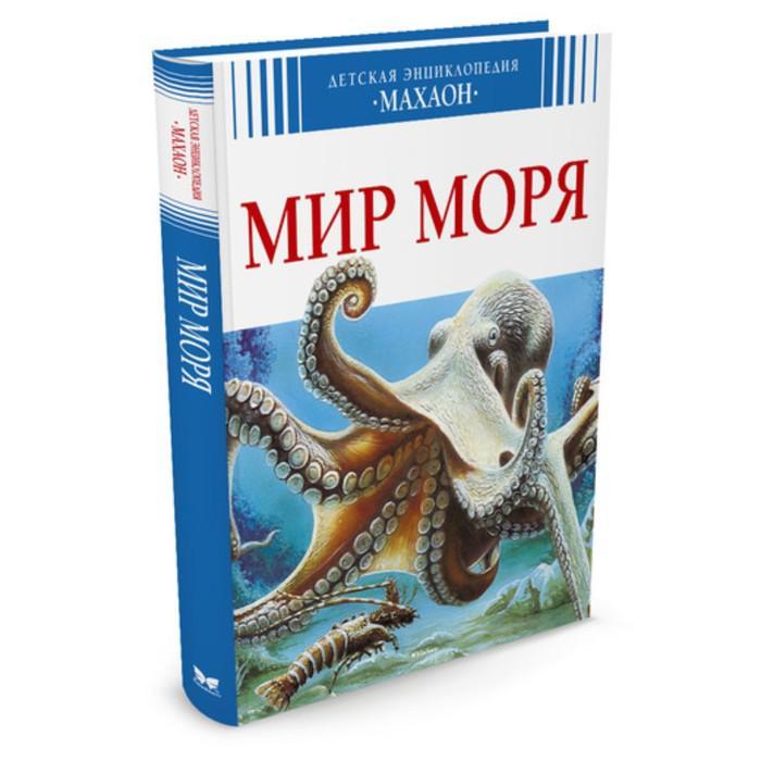 Детская энциклопедия «Мир моря». Дю В., Бомон Э.