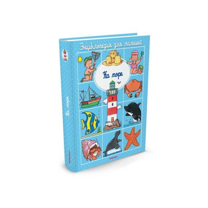 Энциклопедия для малышей «На море». Бомон Э.