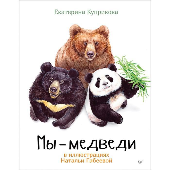 Занимательная зоология. Мы – Медведи. Куприкова Е.
