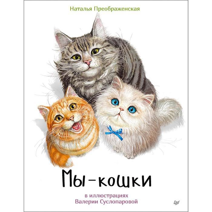 Занимательная зоология. Мы – кошки. Преображенская Н.